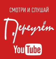 Смотри слушай Переучёт на Youtube